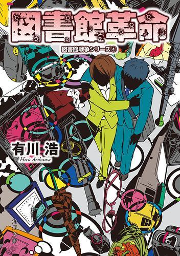 図書館革命 図書館戦争シリーズ(4) / 有川浩