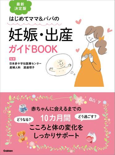 最新決定版 妊娠・出産ガイドBOOK / 渡邊理子