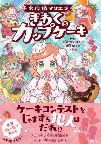 名探偵マリエラ ぎわくのカップケーキ / ケイト・パンクハースト