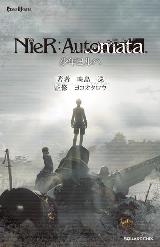 小説NieR:Automata(ニーアオートマタ) 少年ヨルハ / 映島巡