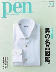 Pen(ペン)