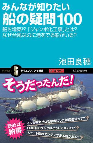 みんなが知りたい船の疑問100 船を増築!?「ジャンボ化工事」とは?なぜ台風なのに港をでる船がいる? / 池田良穂