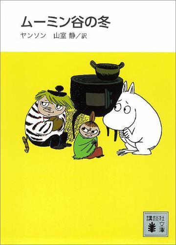 新装版 ムーミン谷の冬 / トーベ・ヤンソン