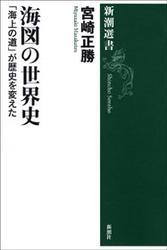 海図の世界史―「海上の道」が歴史を変えた― / 宮崎正勝