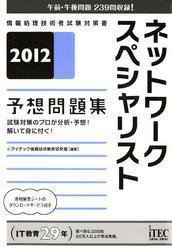 2012 ネットワークスペシャリスト予想問題集 / アイテック情報技術教育研究部