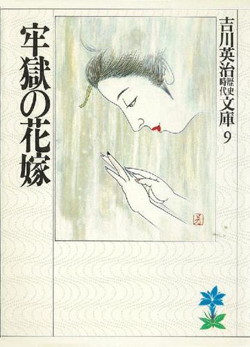 牢獄の花嫁 / 吉川英治