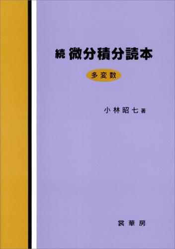 続 微分積分読本 多変数 / 小林昭七