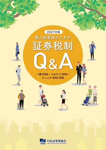 2021年版 個人投資家のための証券税制Q&A / 日本証券業協会