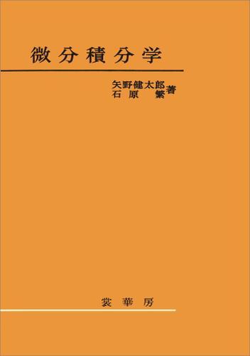 微分積分学(矢野健太郎、石原繁 著) / 矢野健太郎