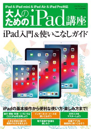 大人のためのiPad講座  iPad & iPad mini & iPad Air & iPad Pro対応 / 松山茂