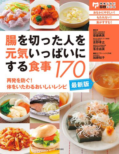 最新版・腸を切った人を元気いっぱいにする食事170 / 齋藤典男