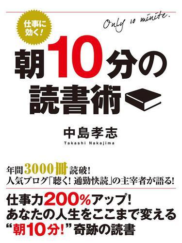 仕事に効く! 朝10分の読書術 / 中島孝志