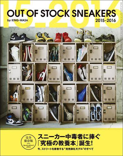 OUT OF STOCK SNEAKERS 2015-2016 / KING-MASA