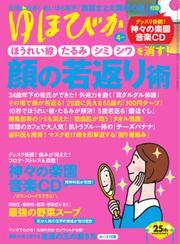 ゆほびか (2021年4月号) / マキノ出版