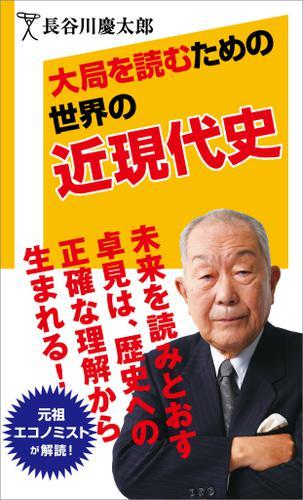 大局を読むための世界の近現代史 / 長谷川慶太郎
