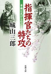 指揮官たちの特攻―幸福は花びらのごとく― / 城山三郎