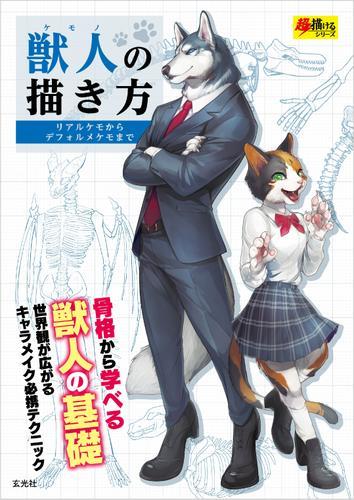 獣人の描き方 / 玄光社