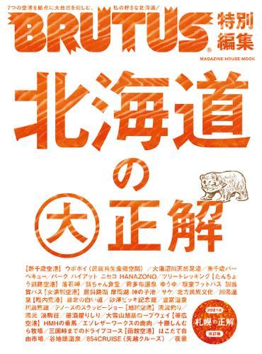 BRUTUS特別編集 北海道の大正解 / マガジンハウス