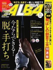 ALBA(アルバトロスビュー) 特別編集版 (No.815) / ALBA