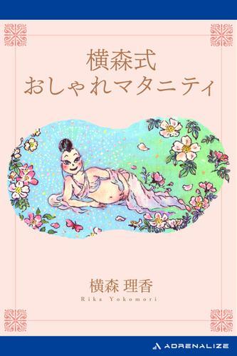 横森式おしゃれマタニティ / 横森理香