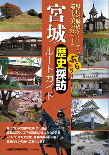 宮城 ぶらり歴史探訪ルートガイド / 仙台歴史探検倶楽部