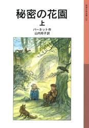 秘密の花園 (上) / バーネット