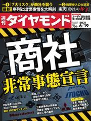 週刊ダイヤモンド (2021年6/19号) / ダイヤモンド社