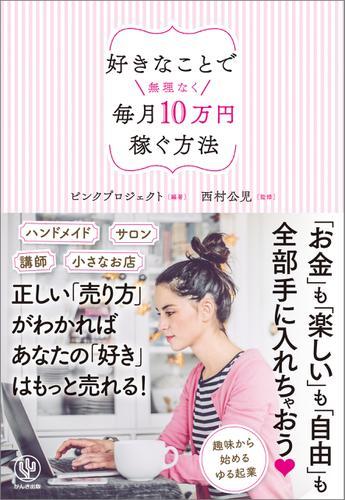 好きなことで無理なく毎月10万円稼ぐ方法 / ピンクプロジェクト