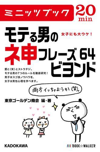女子にも大ウケ! モテる男の神フレーズ64 ビヨンド / 東京ゴールデン商会
