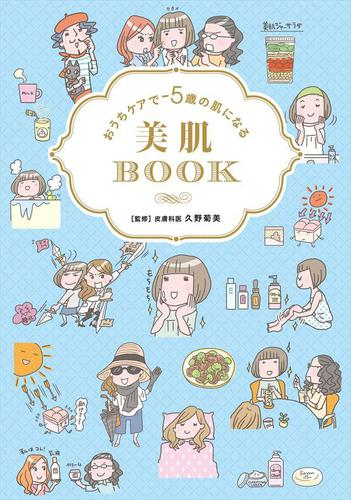 おうちケアで-5歳の肌になる 美肌BOOK / 久野菊美