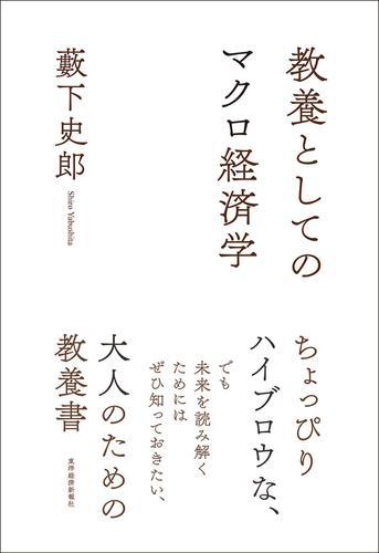 教養としてのマクロ経済学 / 藪下史郎
