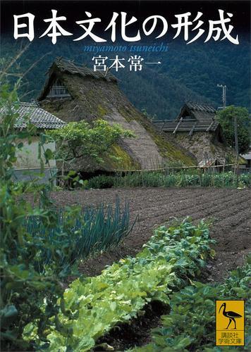 日本文化の形成 / 宮本常一