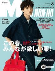 MEN'S NON-NO (メンズノンノ) 2021年3月号 / 集英社