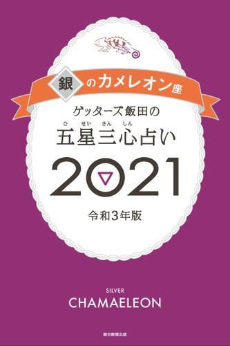 ゲッターズ飯田の五星三心占い銀のカメレオン2021 / ゲッターズ飯田