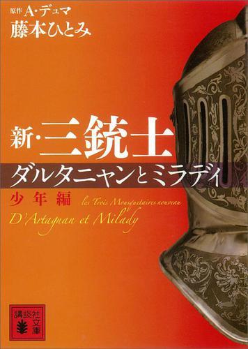 新・三銃士 ダルタニャンとミラディ〈少年編〉 / 藤本ひとみ