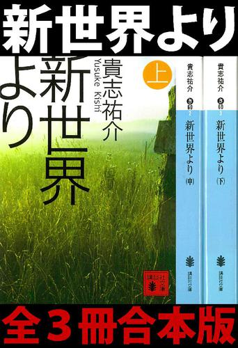 新世界より 全3冊合本版 / 貴志祐介