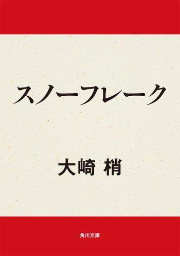 スノーフレーク / 大崎梢