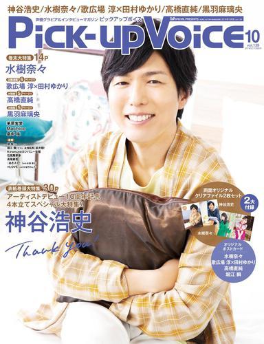 Pick-upVoice 2019年10月号 vol.139 / Pick-upVoice編集部