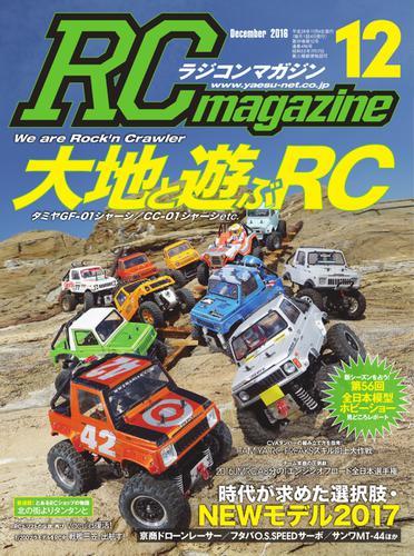 ラジコンマガジン (2016年12月号) / 八重洲出版
