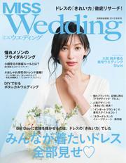 MISS Wedding(ミスウエディング) (2018年秋冬号) / 世界文化社