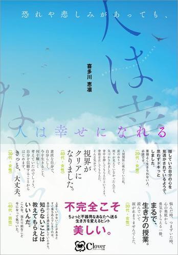 恐れや悲しみがあっても、人は幸せになれる / 喜多川恵凛