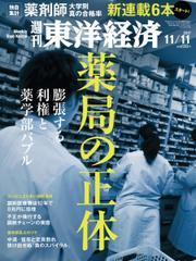 週刊東洋経済 (2017年11/11号)