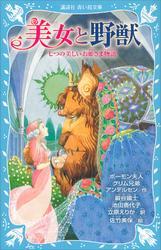 美女と野獣 七つの美しいお姫さま物語 / アンデルセン