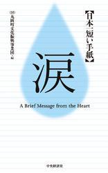 日本一短い手紙 涙-新一筆啓上賞