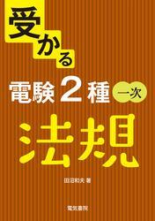 受かる電験2種一次 法規 / 田沼和夫