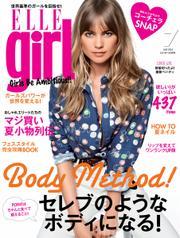 ELLE girl(エルガール)[特別編集版] (2015年7月号)