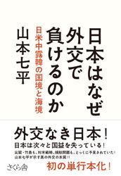 日本はなぜ外交で負けるのか