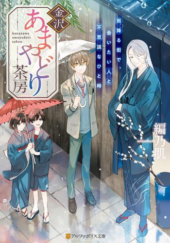 金沢あまやどり茶房 雨降る街で、会いたい人と不思議なひと時 / 編乃肌