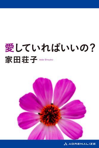 愛していればいいの? / 家田荘子