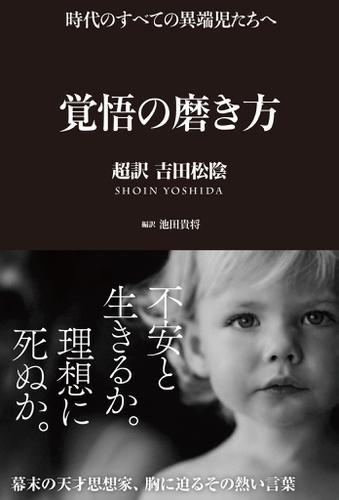覚悟の磨き方 超訳 吉田松陰 / 池田貴将